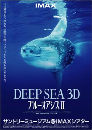 Deep_photo01